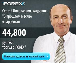 iForex - Зарабатывайте на Форекс - Щербинка