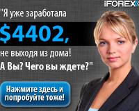 iForex - Зарабатывайте на Форекс - Милютинская