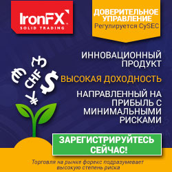 IronFX Форекс - Валуйки