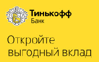 Тинькофф Банк - Выгодные Вклады - Милютинская